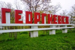 город Георгиевск